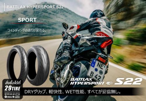 ยาง Bridgestone รุ่น BATTLAX S22 2