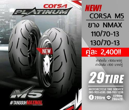 ยาง Corsa รุ่น M5 Platinum 1