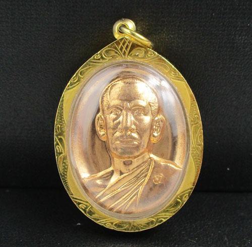 เหรียญ หลวงพ่อโอภาสี หลังพญาครุฑแบกเสมา เนื้อทองแดง เลี่ยมทองเก่า นน. 24.51 g