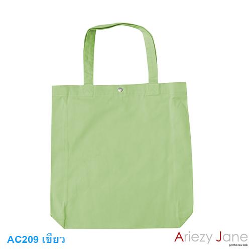 กระเป๋า ใบใหญ่ สีพื้นเทา,เขียว,น้ำตาล,ชมพู,กากีอ่อน AC-209