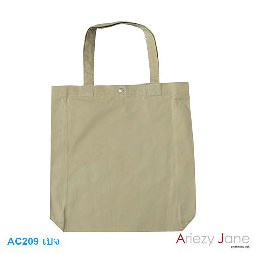 กระเป๋า ใบใหญ่ สีพื้นเทา,เขียว,น้ำตาล,ชมพู,กากีอ่อน AC-209 1