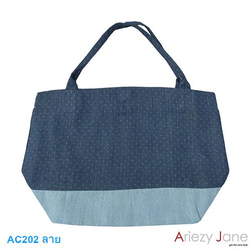 กระเป๋า ทรงยาวผ้ายีนส์ 2 เฉด ยีนส์สีอ่อน-ยีนส์เข้ม AC-202