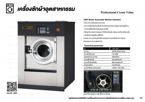เครื่องซักผ้า อุตสาหกรรม เครื่องอบผ้า อุตสาหกรรม