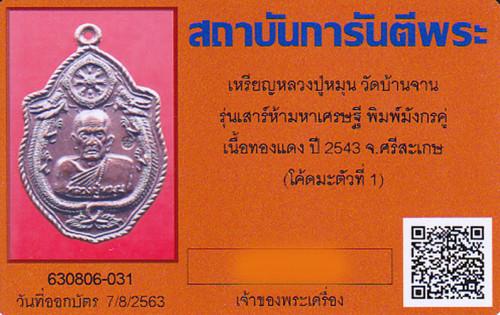 เหรียญ หลวงปู่หมุน รุ่นเสาร์ ๕ มหาเศรษฐี พิมพ์มังกรคู่ เนื้อทองแดงรมมันปู  ออก วัดป่าหนองหล่ม ปี ๔๓ 5
