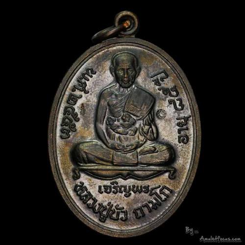 เหรียญเจริญพรล่าง พิมพ์เต็มองค์ หลวงปู่บัว วัดศรีบูรพาราม (วัดเกาะตะเคียน) เนื้อนวโลหะ หมายเลข 584