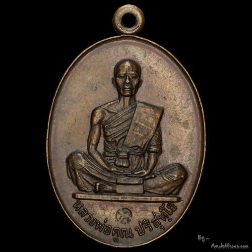 เหรียญ ลพ.คูณ รุ่น สร้างบารมี ออกวัดบ้านไร่ ปี 2519 เนื้อทองแดง 1 ใน เหรียญที่นิยมสูงสุดและหายากสุดๆ