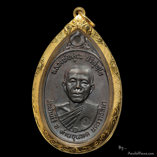 เหรียญหลวงพ่อคูณ ปี 2517 สร้างกุฏิสงฆ์วัดสระแก้ว ออกวัดสระแก้ว ปี 17 เนื้อทองแดง บล็อกนวะหูขีด
