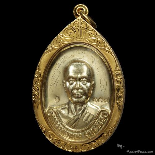 เหรียญรุ่นแรก หลวงพ่อทอง สุทธสีโล ออกวัดพระพุทธบาทเขายายหอม ปี 2554 เนื้อเงิน No.157 พร้อมเลี่ยม