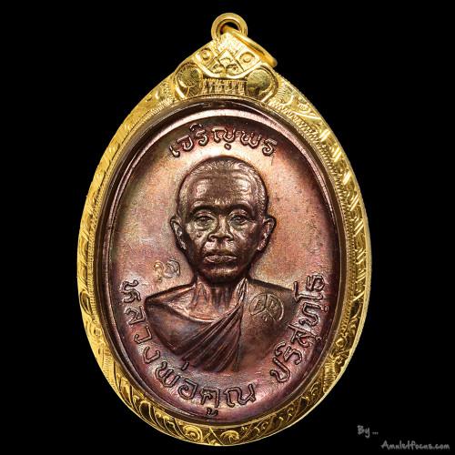 เหรียญหลวงพ่อคูณ รุ่น เจริญพรบน ออกวัดบ้านไร่ ปี 2536 เนื้อทองแดง สภาพสวย พร้อมเลี่ยมทอง