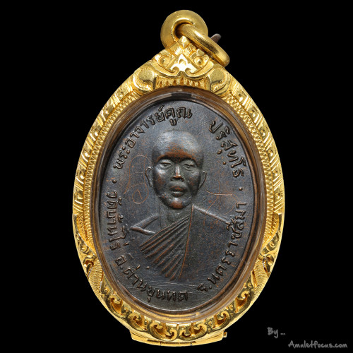 เหรียญรุ่นแรก หลวงพ่อคูณ แจกในงานฉลองพระประธานวัดแจ้งนอก 9 สิงหาคม 2512 เนื้อทองแดง พร้อมจาร