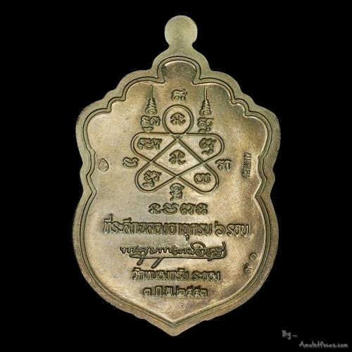 เหรียญเสมาฉลองอายุครบ 6 รอบ ลพ.สาคร ปี53 แยกชุด ก.ก พื้นอัลปาก้า ขอบทองฝาบาตร องค์นวะ หมายเลข 91 1