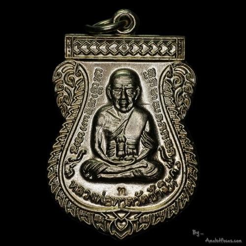เหรียญเสมา หลวงปู่ทวด หลังอาจารย์ทิม รุ่น เลื่อนสมณศักดิ์ ๔๙ ออกวัดช้างให้ ปี ๕๓ เนื้ออัลปาก้า