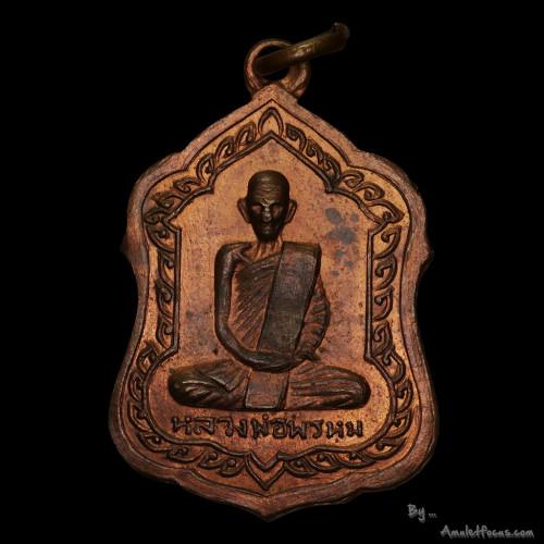 เหรียญหลวงพ่อพรหม พิมพ์โล่ใหญ่ หลังอุหางโค้ง เนื้อทองแดง ออกวัดช่องแค ปี 2516