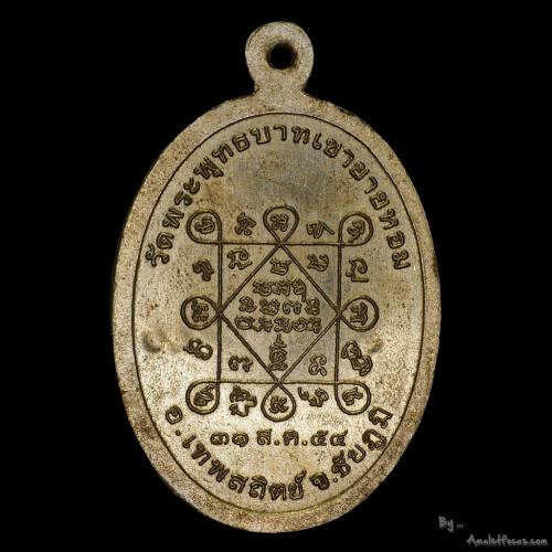 เหรียญรุ่นแรก หลวงพ่อทอง สุทธสีโล ออกวัดพระพุทธบาทเขายายหอม ปี 2554 เนื้ออัลปาก้า No.755 1