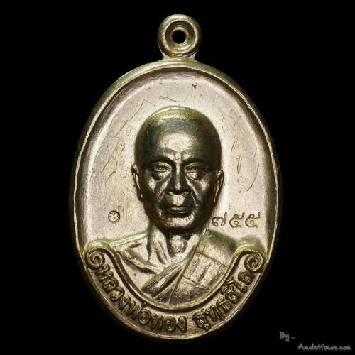 เหรียญรุ่นแรก หลวงพ่อทอง สุทธสีโล ออกวัดพระพุทธบาทเขายายหอม ปี 2554 เนื้ออัลปาก้า No.755