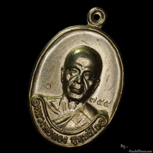 เหรียญรุ่นแรก หลวงพ่อทอง สุทธสีโล ออกวัดพระพุทธบาทเขายายหอม ปี 2554 เนื้ออัลปาก้า No.755 2