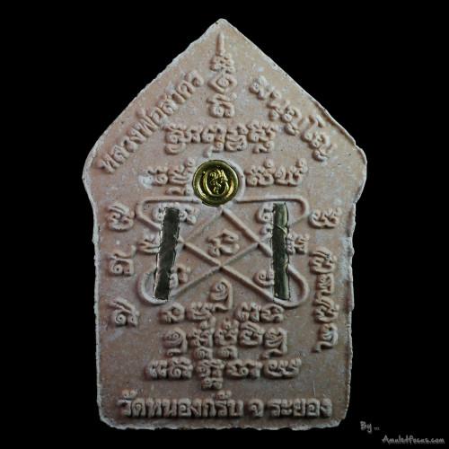 ขุนแผนหลวงพ่อสาคร รุ่น ไตรมาส ๕๑ ออกวัดหนองกรับ ปี ๒๕๕๑ พิมพ์ใหญ่ ฝังตะกรุดสาริกาเนื้อเงิน No.1688 1