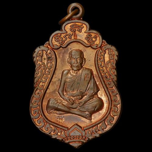 """เหรียญเสมา หลวงปู่หมุน ฐิตสีโล ๑๐๖ ปี รุ่น """" มหาสมปรารถนา"""" ออกปี ๔๓ เนื้อทองแดง ๓ โค๊ต โค๊ต ท หายาก"""