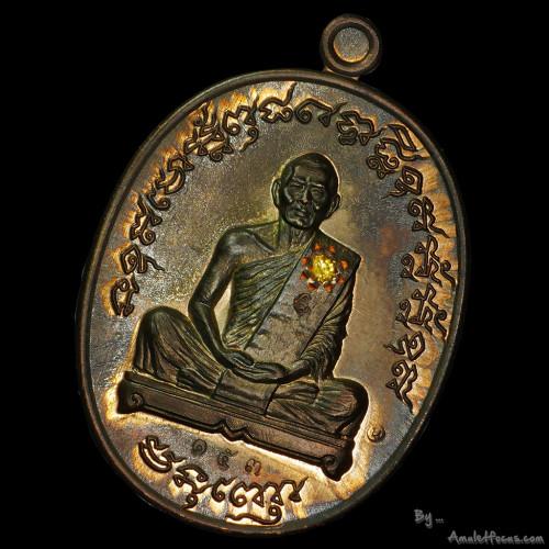 เหรียญไตรมาสเจริญพร {รุ่นประสบการณ์ฟ้าผ่า} ลพ.สาคร ออกวัดหนองกรับ ปี 55 เนื้อนวะฝังพลอย No.153 2