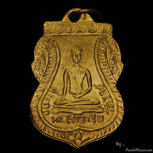 เหรียญพระศรีอาริย์ วัดไลย์ ออกปี 2468 เหรียญดี หายาก พุทธคุณสุดยอด พร้อมบัตรรับรองพระแท้