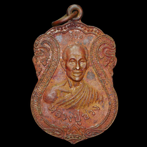 """เหรียญ รุ่นแรก ลป.สรวง รุ่น """"500 พรรษา ประจำวัดทั่วจักรวาล"""" ออก วัดบ้านสนสิทธาราม ปี พ.ศ. 2535"""