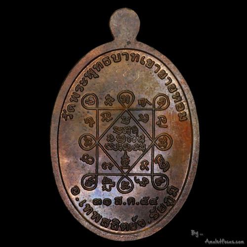 เหรียญรุ่นแรก หลวงพ่อทอง สุทธสีโล ออกวัดพระพุทธบาทเขายายหอม ปี 2554 เนื้อนวโลหะ หมายเลข 1583 1