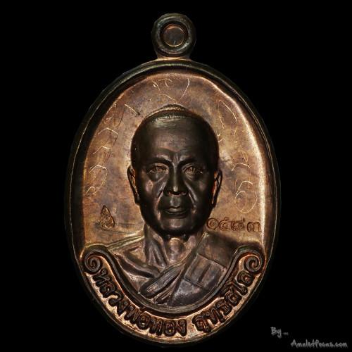 เหรียญรุ่นแรก หลวงพ่อทอง สุทธสีโล ออกวัดพระพุทธบาทเขายายหอม ปี 2554 เนื้อนวโลหะ หมายเลข 1583