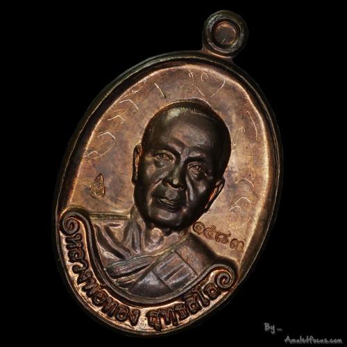 เหรียญรุ่นแรก หลวงพ่อทอง สุทธสีโล ออกวัดพระพุทธบาทเขายายหอม ปี 2554 เนื้อนวโลหะ หมายเลข 1583 2