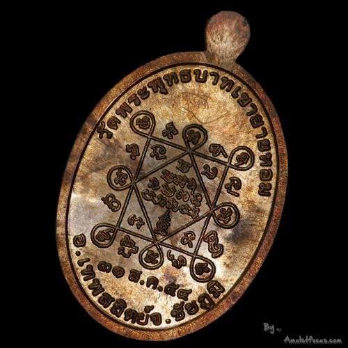 เหรียญรุ่นแรก หลวงพ่อทอง สุทธสีโล ออกวัดพระพุทธบาทเขายายหอม ปี 2554 เนื้อนวโลหะ หมายเลข 1647 3