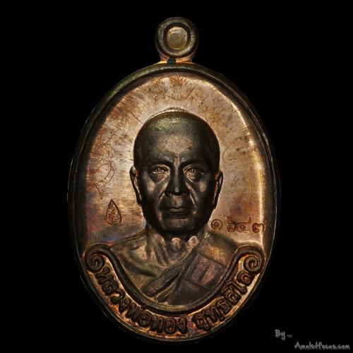 เหรียญรุ่นแรก หลวงพ่อทอง สุทธสีโล ออกวัดพระพุทธบาทเขายายหอม ปี 2554 เนื้อนวโลหะ หมายเลข 1647