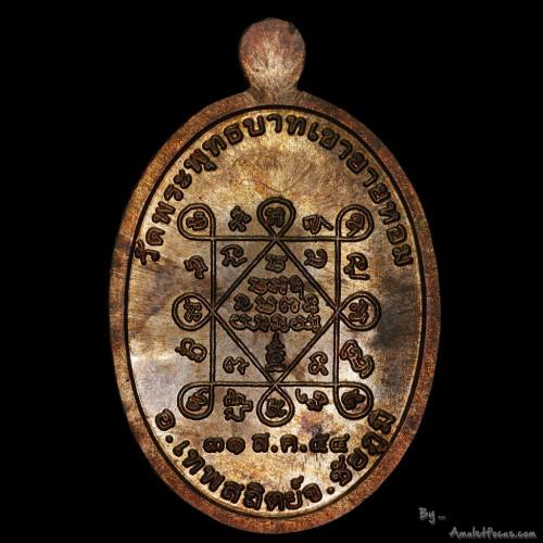 เหรียญรุ่นแรก หลวงพ่อทอง สุทธสีโล ออกวัดพระพุทธบาทเขายายหอม ปี 2554 เนื้อนวโลหะ หมายเลข 1647 1