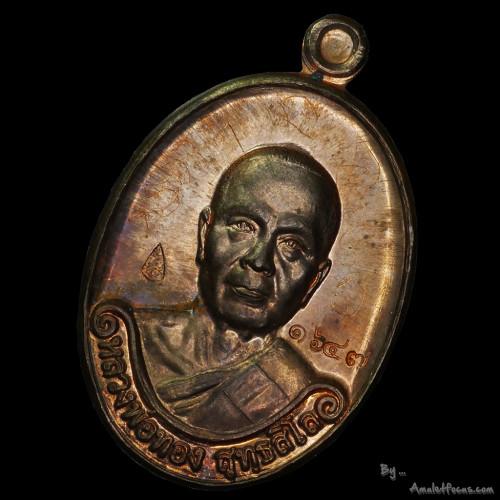 เหรียญรุ่นแรก หลวงพ่อทอง สุทธสีโล ออกวัดพระพุทธบาทเขายายหอม ปี 2554 เนื้อนวโลหะ หมายเลข 1647 2