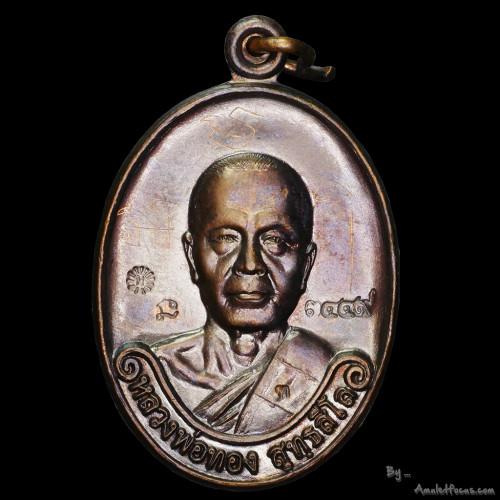เหรียญรุ่นแรก หลวงพ่อทอง สุทธสีโล ออกวัดพระพุทธบาทเขายายหอม ปี 2554 เนื้อทองแดง หมายเลข 3449
