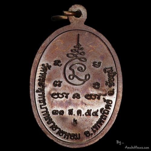 เหรียญรุ่นแรก หลวงพ่อทอง สุทธสีโล ออกวัดพระพุทธบาทเขายายหอม ปี 2554 เนื้อทองแดง หมายเลข 1461 1