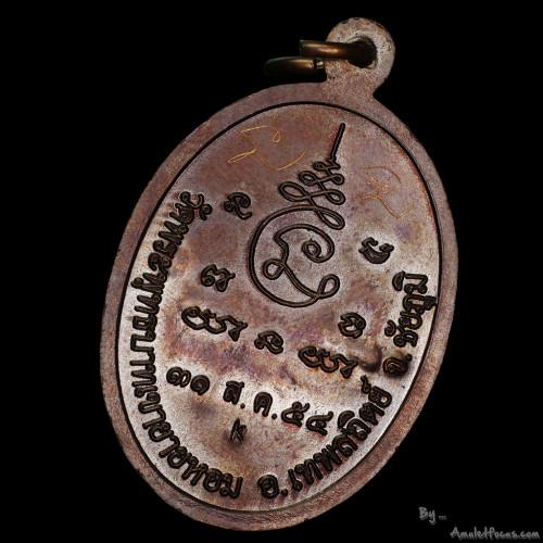 เหรียญรุ่นแรก หลวงพ่อทอง สุทธสีโล ออกวัดพระพุทธบาทเขายายหอม ปี 2554 เนื้อทองแดง หมายเลข 1461 3