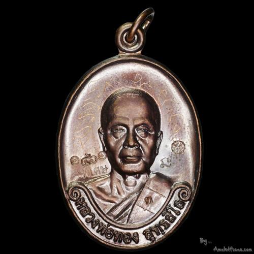 เหรียญรุ่นแรก หลวงพ่อทอง สุทธสีโล ออกวัดพระพุทธบาทเขายายหอม ปี 2554 เนื้อทองแดง หมายเลข 1461