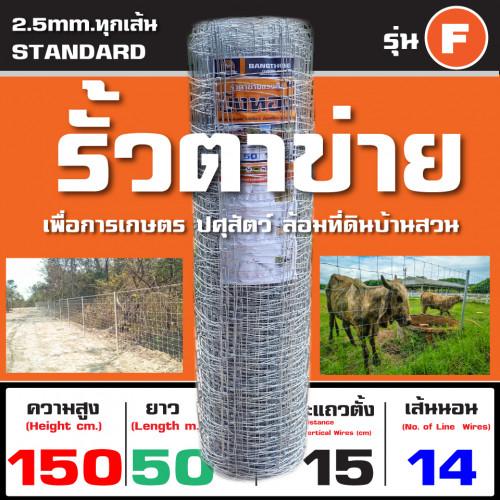 รั้วตาข่ายแรงดึง บังทอง 150F (สูง 150cm. ยาว 50m.) เหมาะกับวัวเนื้อ