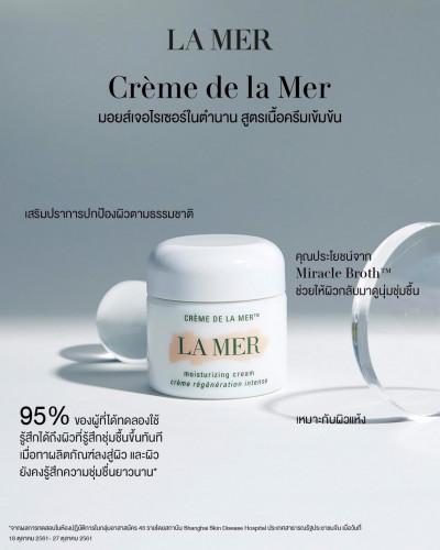 La Mer Crème de la Mer ขนาด 60 ml.