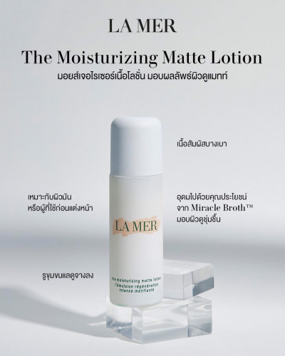 LA MER The Moisturizing Matte Lotion 50 ml.