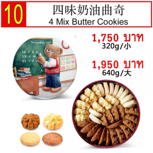 4 Mix Butter Cookies 320g (S)