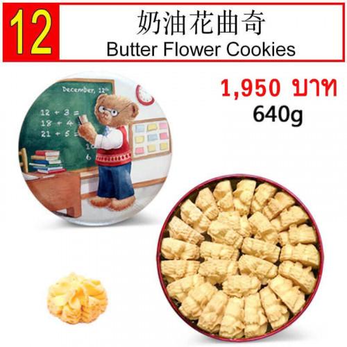 Butter Flower 640g (L)