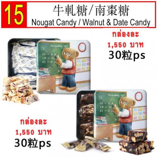 Walnut & Date Candy 30 pcs