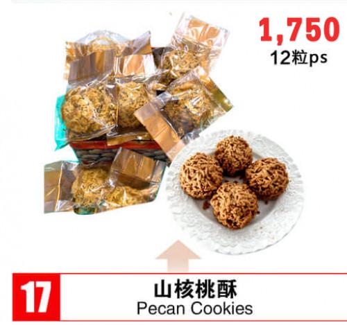 Pecan Cookies 12 pcs