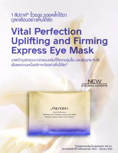 NEW Shiseido Vital Perfection Uplifting and Firming Express Eye Mask 12pairs