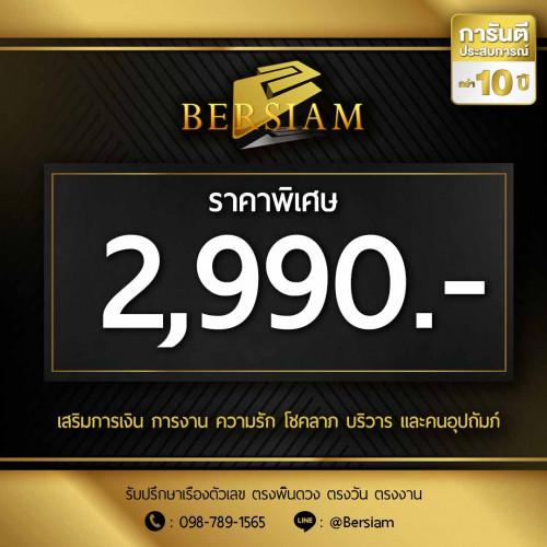 เบอร์มงคล,เลขศาสตร์ ราคา 2990 บาท