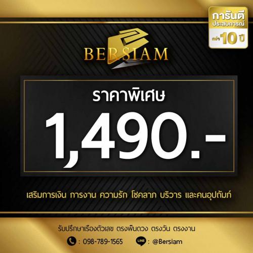 เบอร์มงคล,เลขศาสตร์ ราคา 1490 บาท