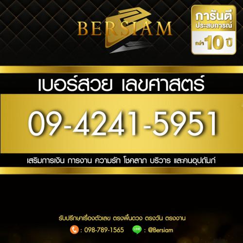 เบอร์มงคล,เลขศาสตร์ 09-4241-5951