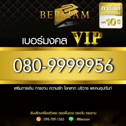 [รับผ่อน 0 เปอร์ 10 เดือน]เบอร์มงคล VIP  080-9999956