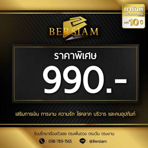 Sale เบอร์มงคล เลขศาสตร์ ราคา 990 บาท