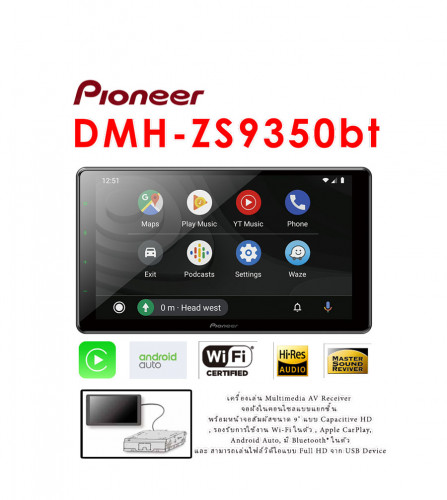 Pioneer DMH ZS9350bt จอคาปาซิทีฟ WXGA digital Media Receiver 9 inches (separate type แบบ NON-DIN ) ม 1